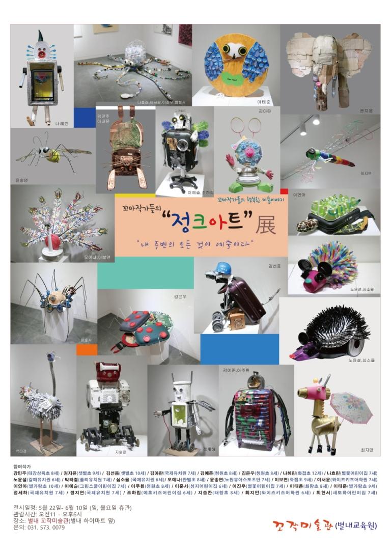 5회 정크아트-포스터-.jpg