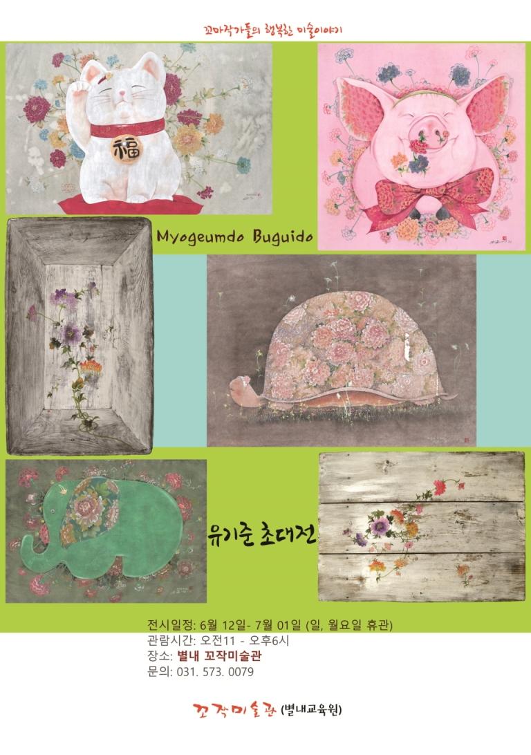 6회 유기준 초대전-포스터-.jpg