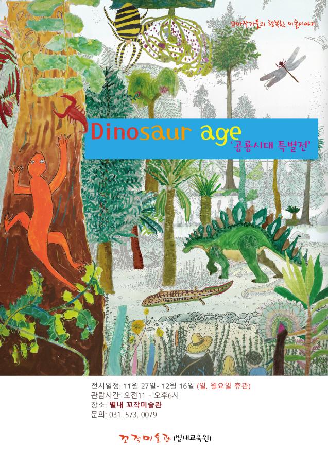 -포_Dinosaur_age_poster